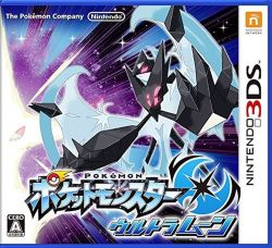 Pokemon Ultra Moon JAPAN 3DS