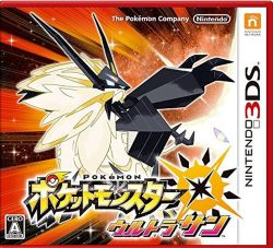 Pokemon Ultra Sun JAPAN 3DS