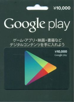 Google Play Gift Card (10,000 Yen)