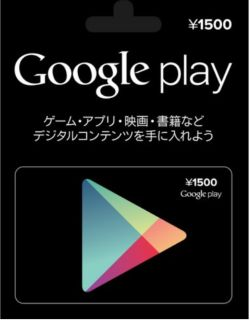 Google Play Gift Card (1500 Yen)