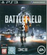 Battlefield 3 (Chinese + English Version) PS3
