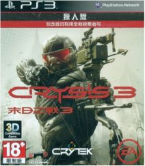 Crysis 3 (Hunter Edition) (Chinese + English Version) PS3