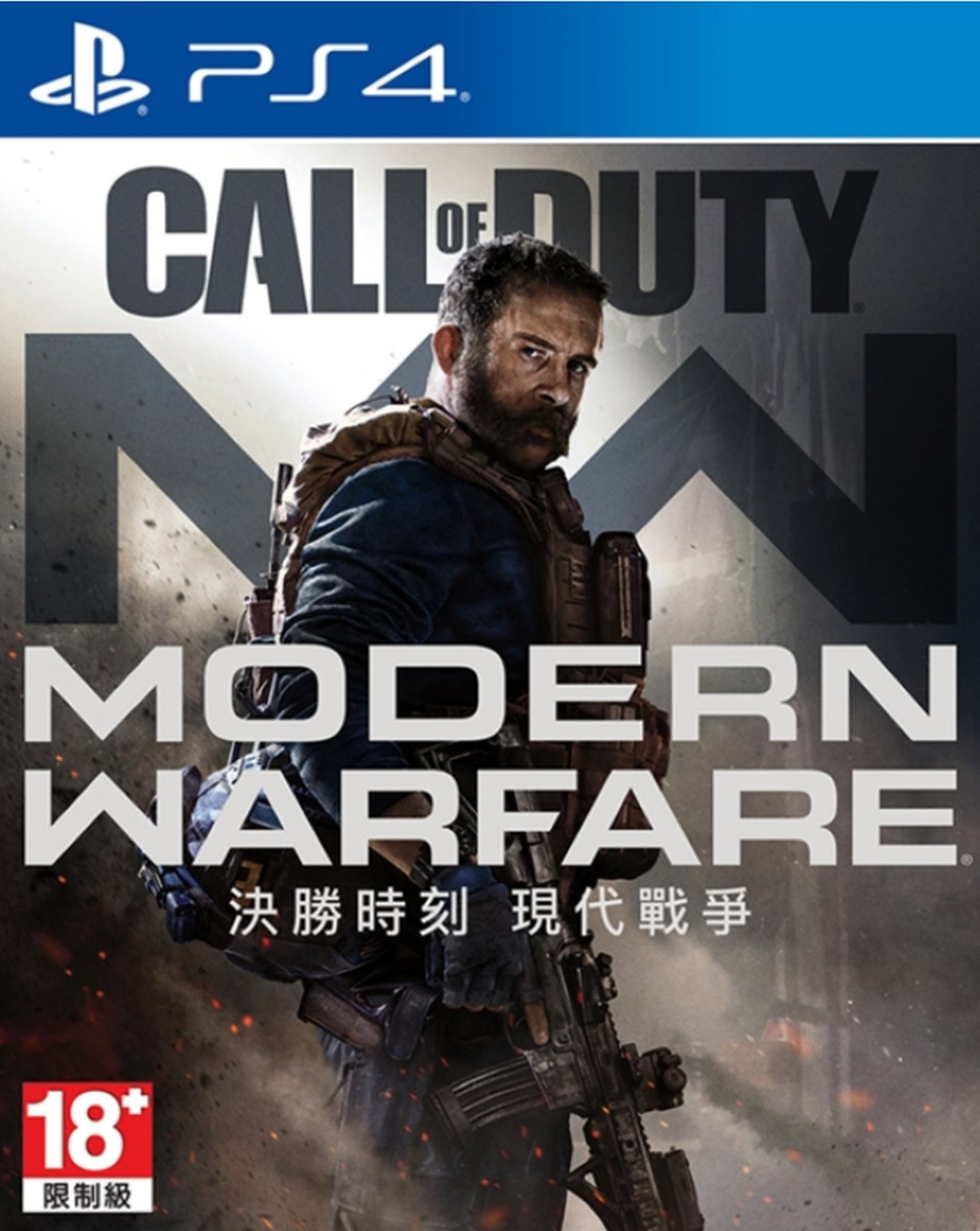 Call of Duty: Modern Warfare AS Chinese/English PS4