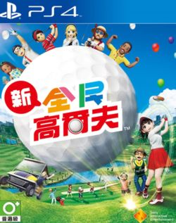 Everybody's Golf Chinese subtitle PS4