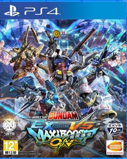 Mobile Suit Gundam: Extreme VS. MaxiBoost ON AS Chinese PS4