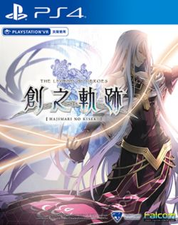 The Legend of Heroes: Hajimari no Kiseki AS Chinese PS4
