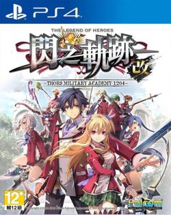 Sen no Kiseki II Kai: The Erebonian Civil War Chinese sub PS4
