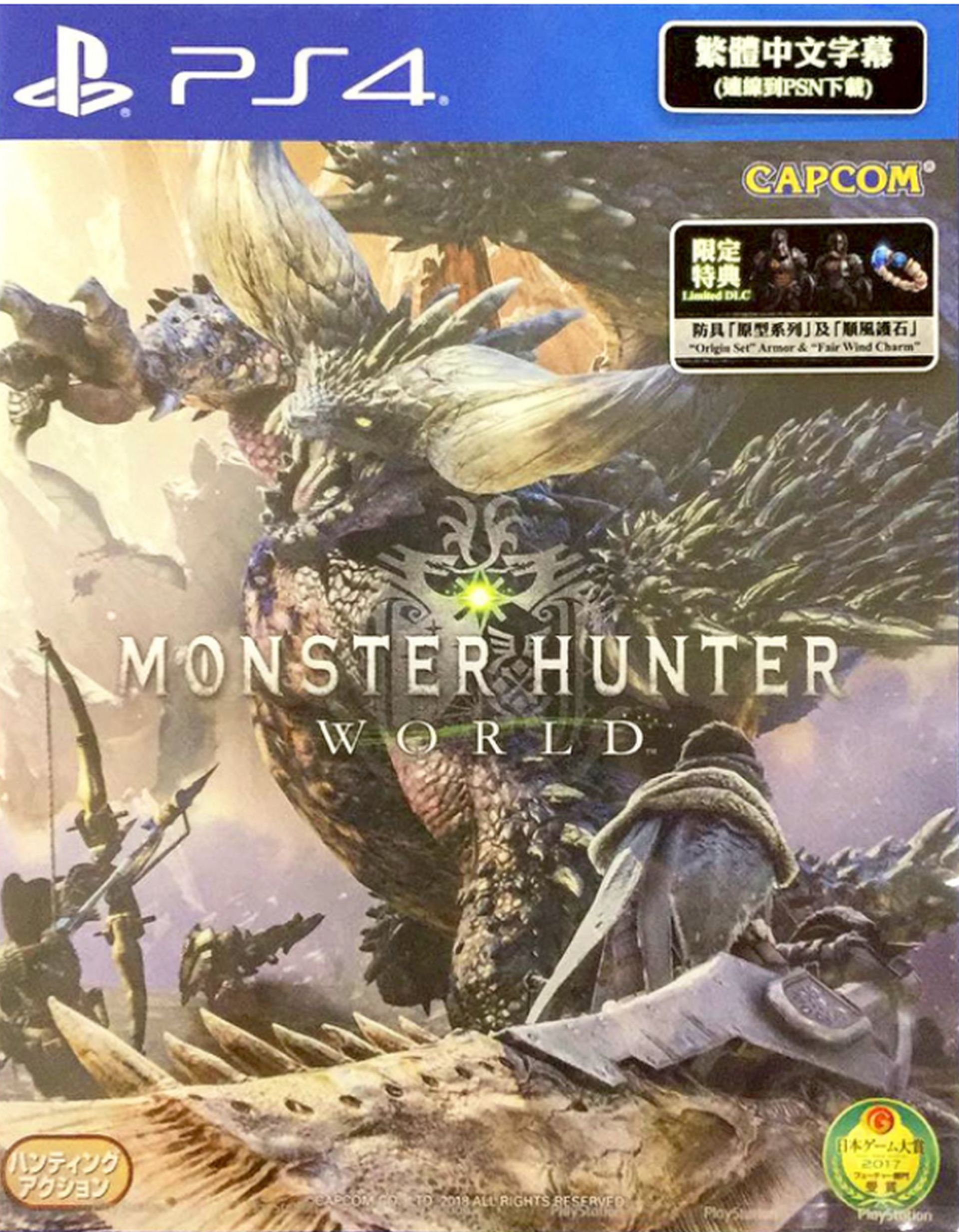 Monster Hunter World Chinese/English/Japanese PS4