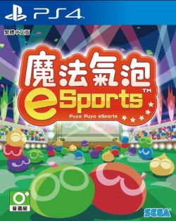 Puyo Puyo eSports AS Chinese PS4