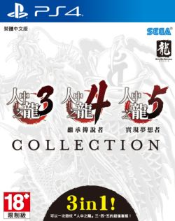 Ryu ga Gotoku 345 3 in 1 Collector Edition PS4 PreOrder
