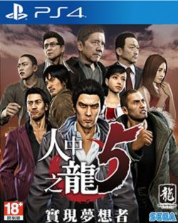 PS4 Yakuza 5 AS Chinese PS4