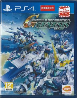 SD Gundam G Generation Genesis Chinese sub PS4