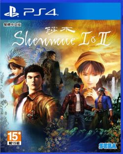Shenmue I & II (Chinese & English Subs) PS4