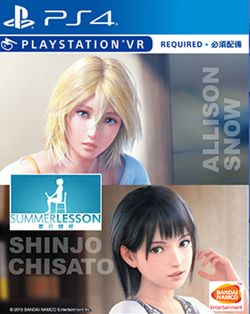 Summer Lesson: Allison Snow & Chisato Shinjo Chinese/English PS4