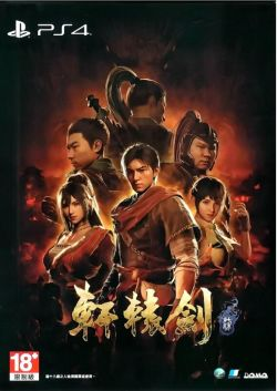 Xuan-Yuan Sword VII AS Limited Edition Chinese/English PS4