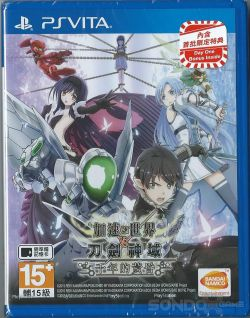 Accel World Vs. Sword Art Online:Millennium Twilight Chinese PSV