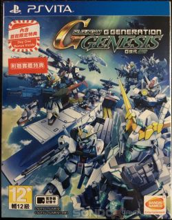 SD Gundam G Generation Genesis /w bonus dlc Chinese sub PSVita - Click Image to Close