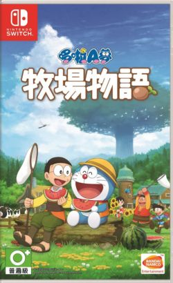 Doraemon Story of Seasons AS Chinese NS