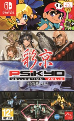 Psikyo Collection Vol. 3 AS (Multi-Language) NS