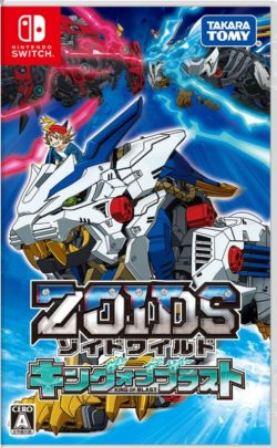 Zoids Wild: King of Blast Japnaese JP NS