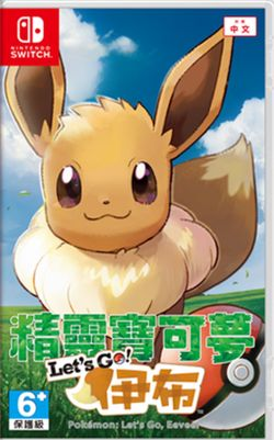 Pokemon: Let's Go Eevee AS Chinese/English NS