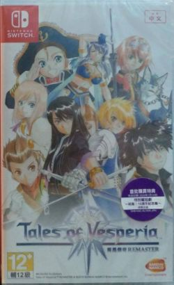 Tales of Vesperia: Remaster AS Chinese subtitle NS